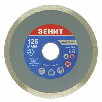 Диск алмазний 125×7 мм Зенит
