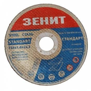 Диск отрезной по металлу 125х1.6х22.2 мм Стандарт Зенит