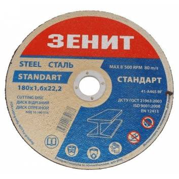 Диск отрезной по металлу 180х1.6х22.2 мм Стандарт Зенит