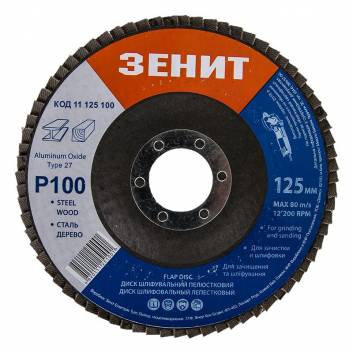 Диск лепестковый 125х22.2 мм, з. 100 Зенит Профи