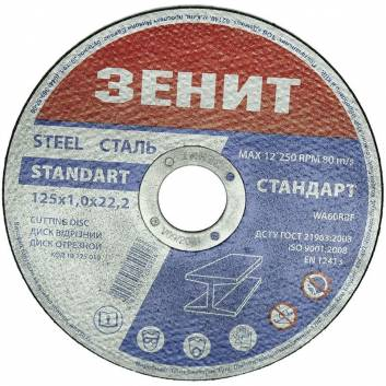 Диск отрезной по металлу 125х1.0х22.2 мм Стандарт Зенит