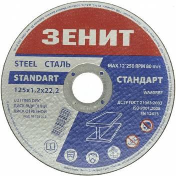 Диск отрезной по металлу 125х1.2х22.2 мм Стандарт Зенит