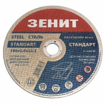 Диск отрезной по металлу 180х2.0х22.2 мм Стандарт Зенит