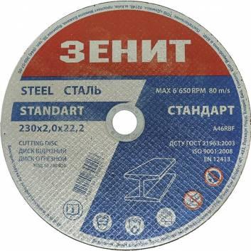 Диск отрезной по металлу 230х2.0х22.2 мм Стандарт Зенит