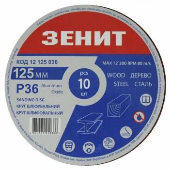 """Круг шліфувальний 125 мм, з. 36, під """"липучку"""", 10 шт. Зенит"""