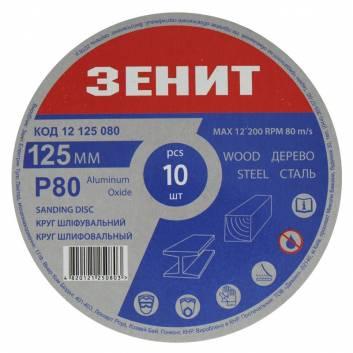 """Круг шліфувальний 125 мм, з. 80, під """"липучку"""", 10 шт. Зенит"""