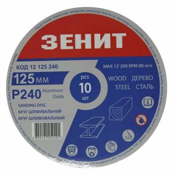 """Круг шліфувальний 125 мм, з. 240, під """"липучку"""", 10 шт. Зенит"""