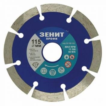 Диск алмазный сегментный 115×10 мм Зенит Профи