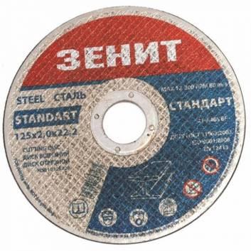 Диск отрезной по металлу 125х2.0х22.2 мм Стандарт Зенит