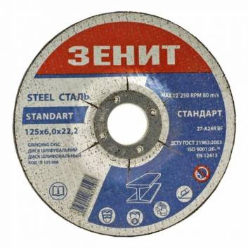 Диск шліфувальний по металу 125х6.0х22.2 мм Стандарт Зенит