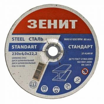 Диск шліфувальний по металу 230х6.0х22.2 мм Стандарт Зенит